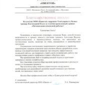 otzyv-Kventon-738×1024 (1)